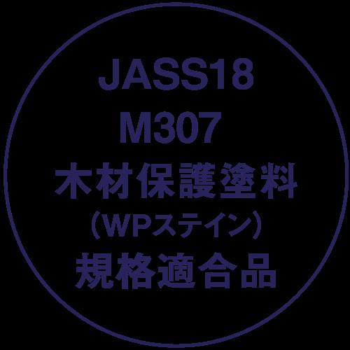 U-OIL⁺ウェザープロテクターJASS18マーク