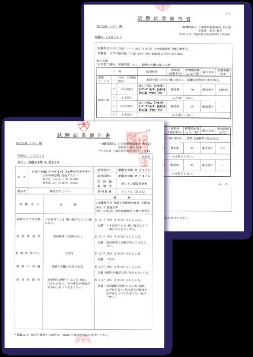 JASS18 M307 木材保護塗料(WPステイン)試験結果報告書