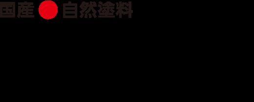 シオン / XION|国産●自然塗料【U-OIL(ユーオイル)】