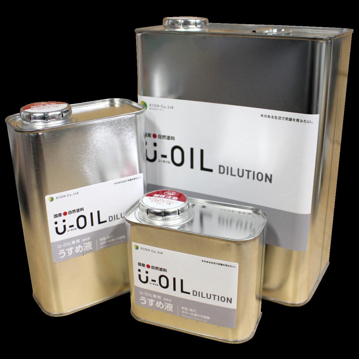 U-OIL専用うすめ液