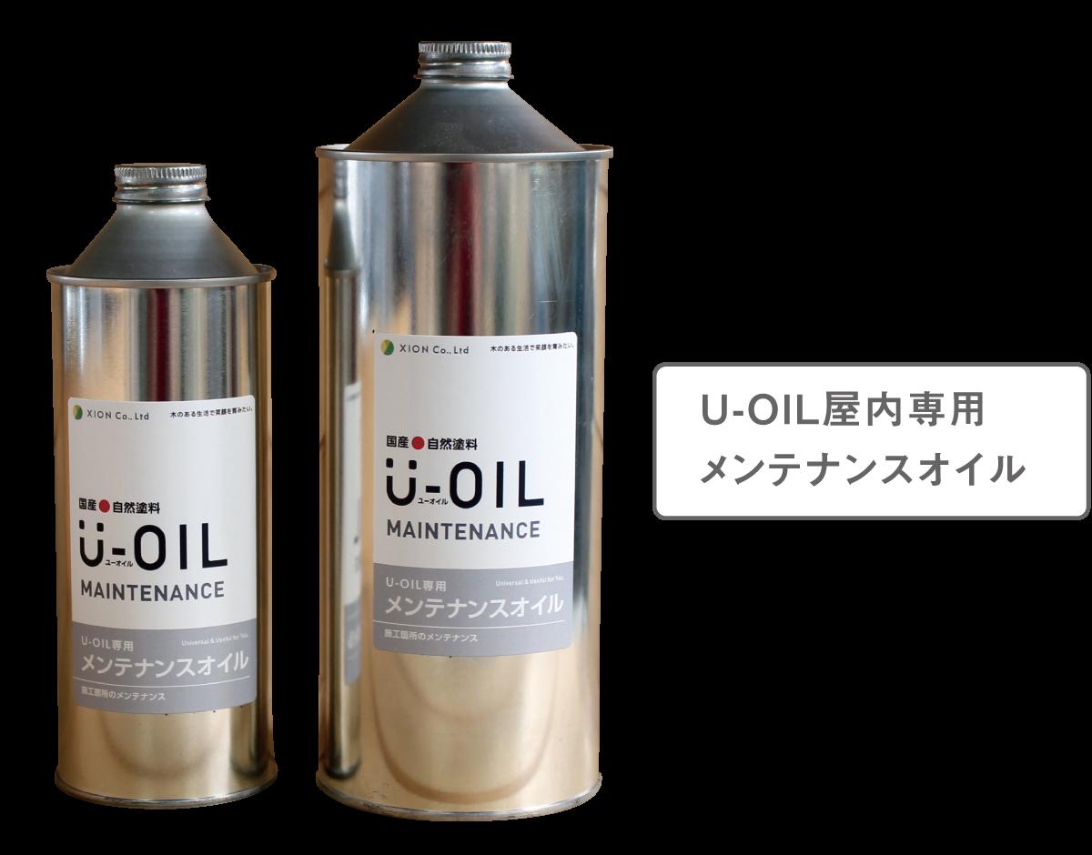 U-OIL屋内専用 メンテナンスオイル