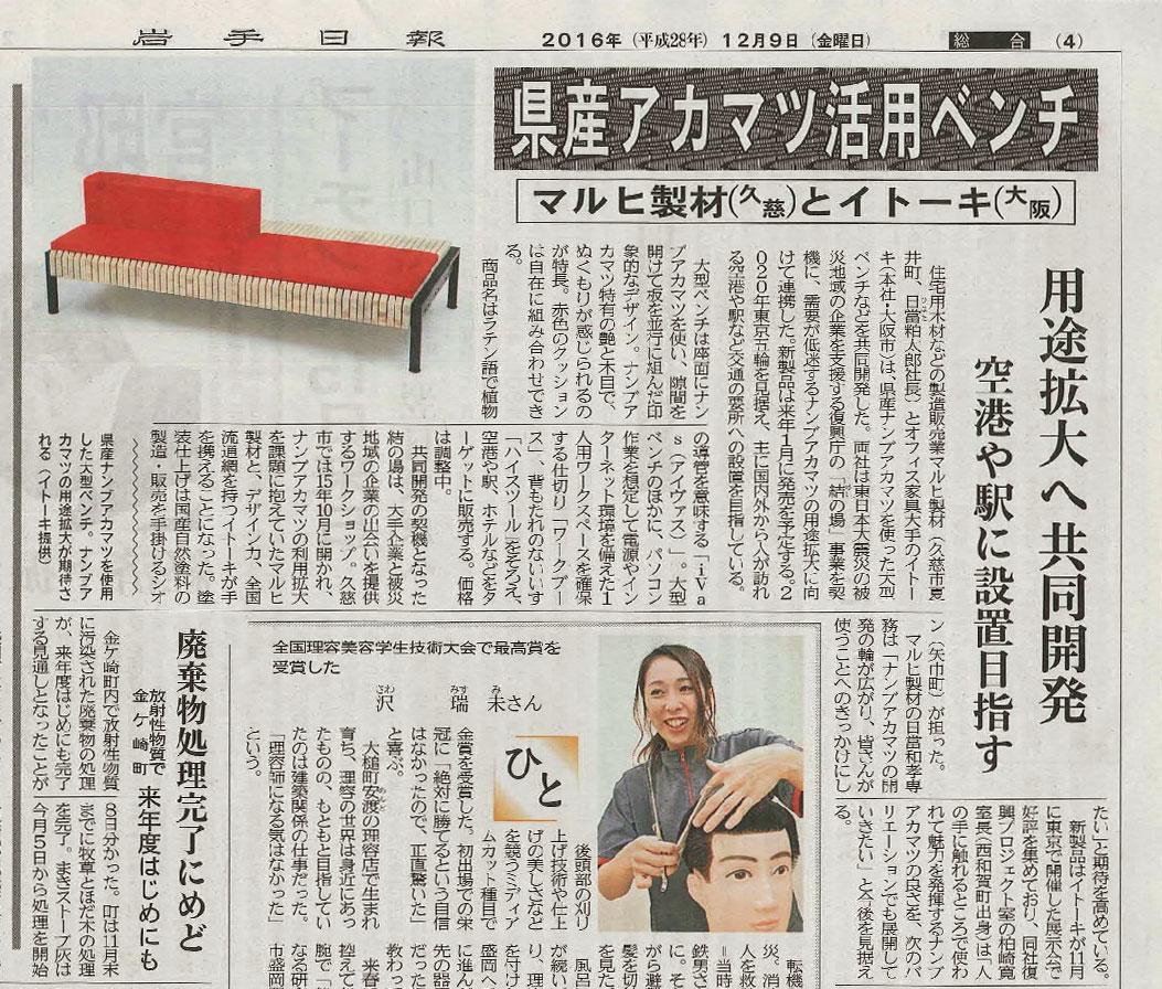 岩手日報2016.12.09新聞記事