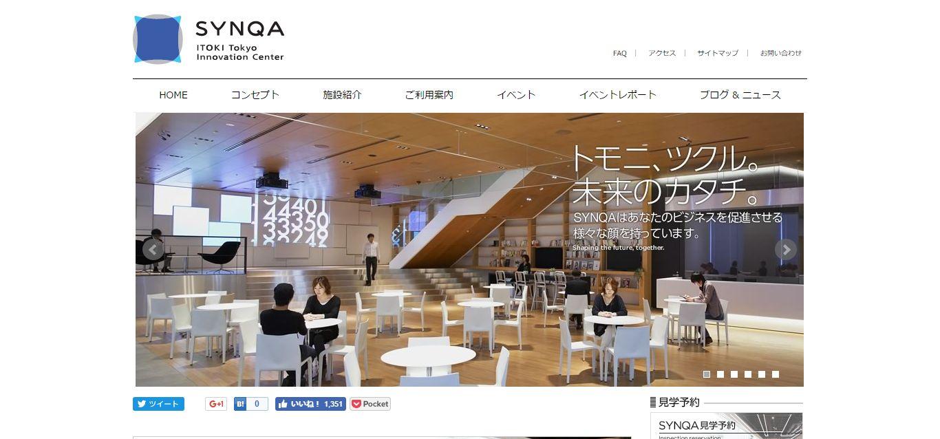 株式会社イトーキ様の東京イノベーションセンターSYNQAはこちら