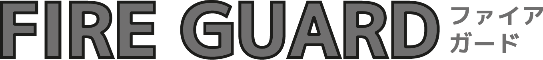 ファイアガードロゴ