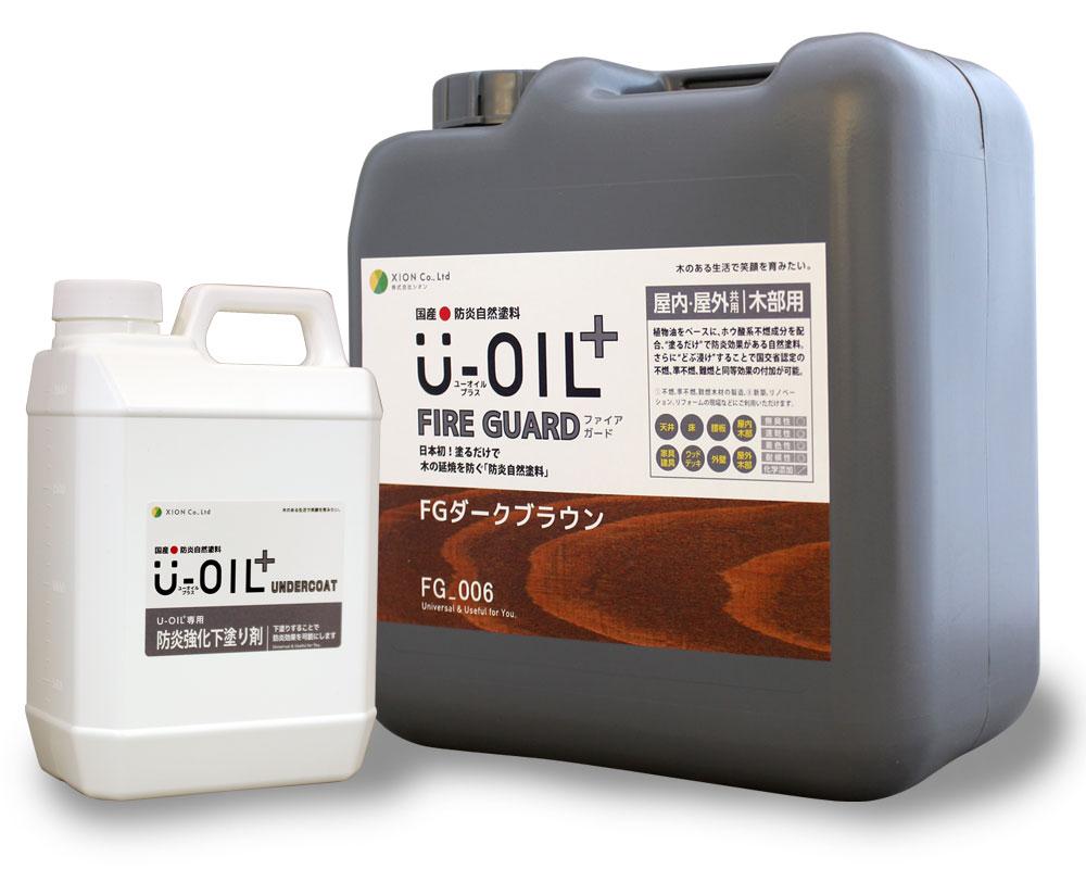 U-OIL⁺ファイアガード+防炎強化下塗り剤