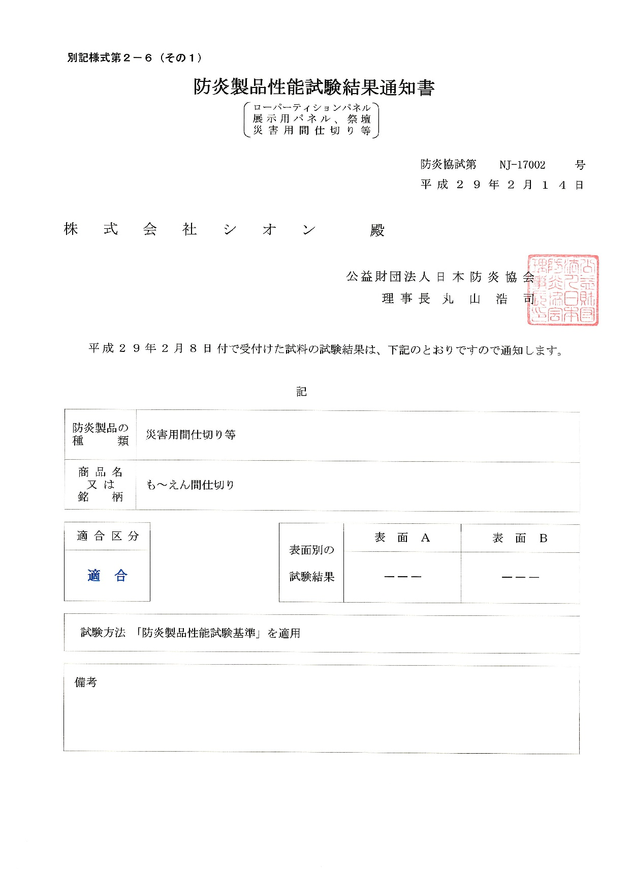 防炎試験結果通知書01