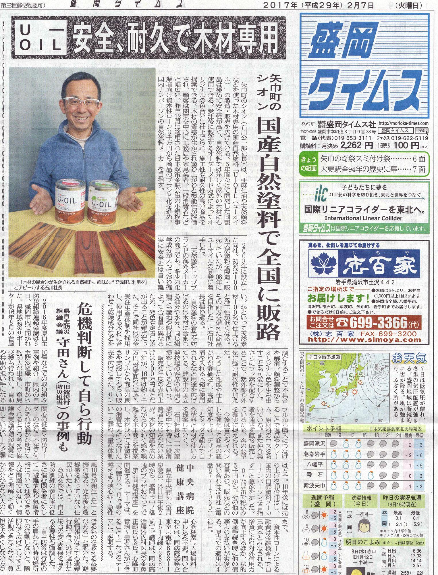 盛岡タイムス2017.02.07新聞記事