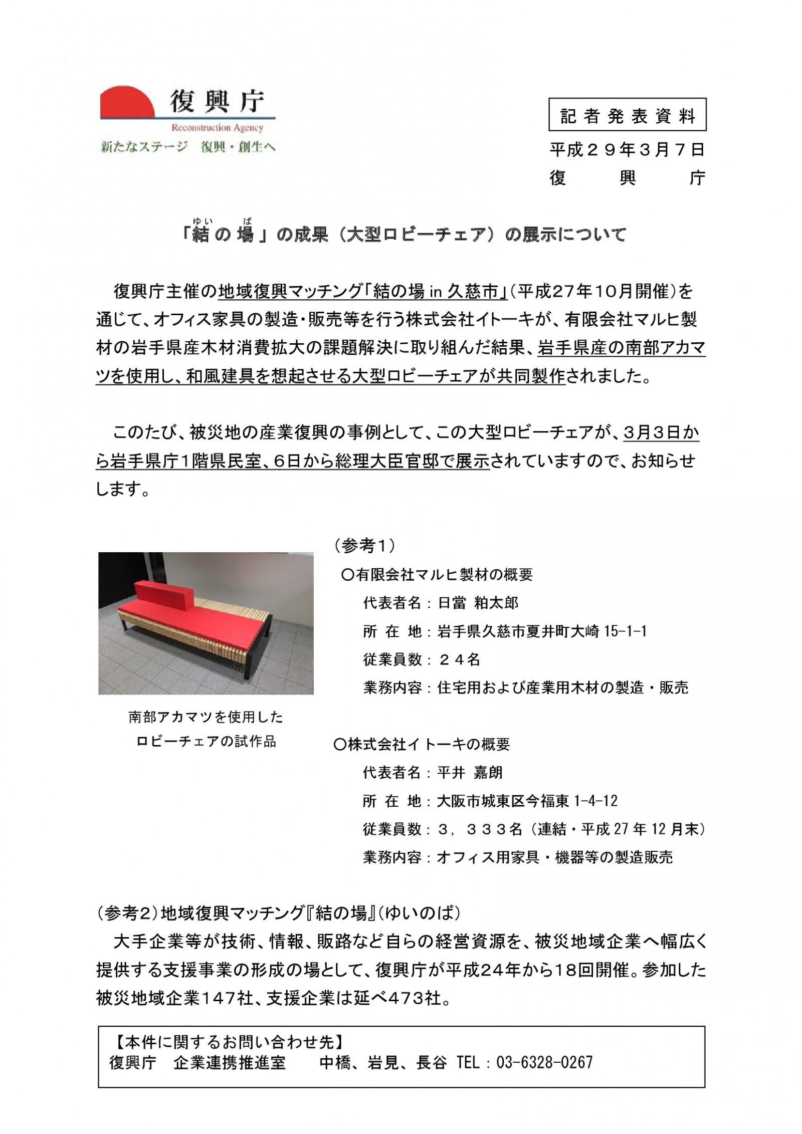復興庁2017.03.07記事