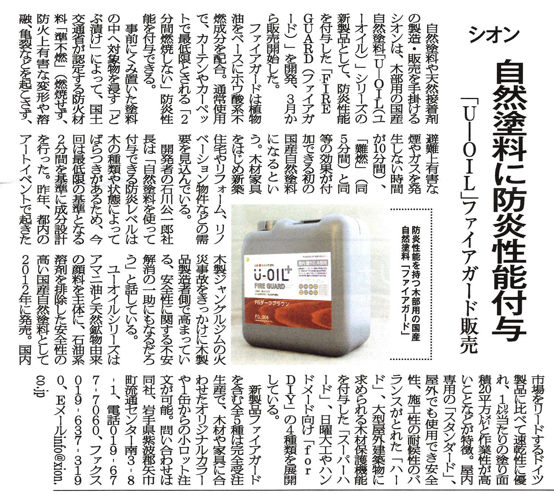 家具新聞2017.03.08新聞記事