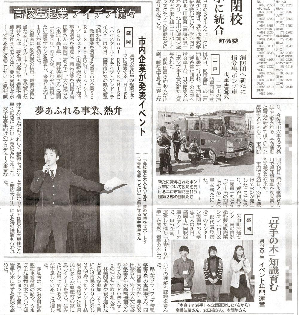岩手日報2017.03.27新聞記事