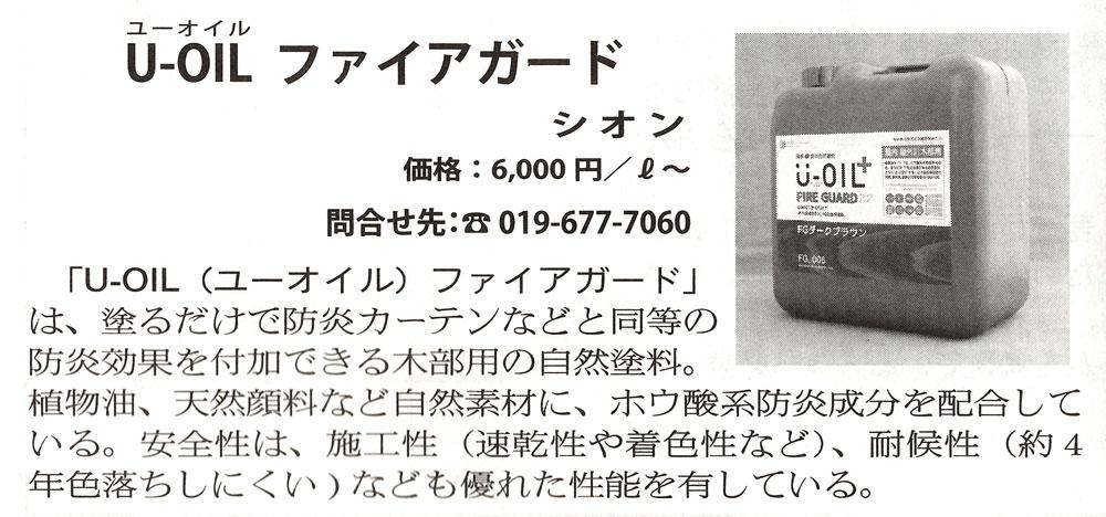 日本住宅新聞2017.03.05新聞記事