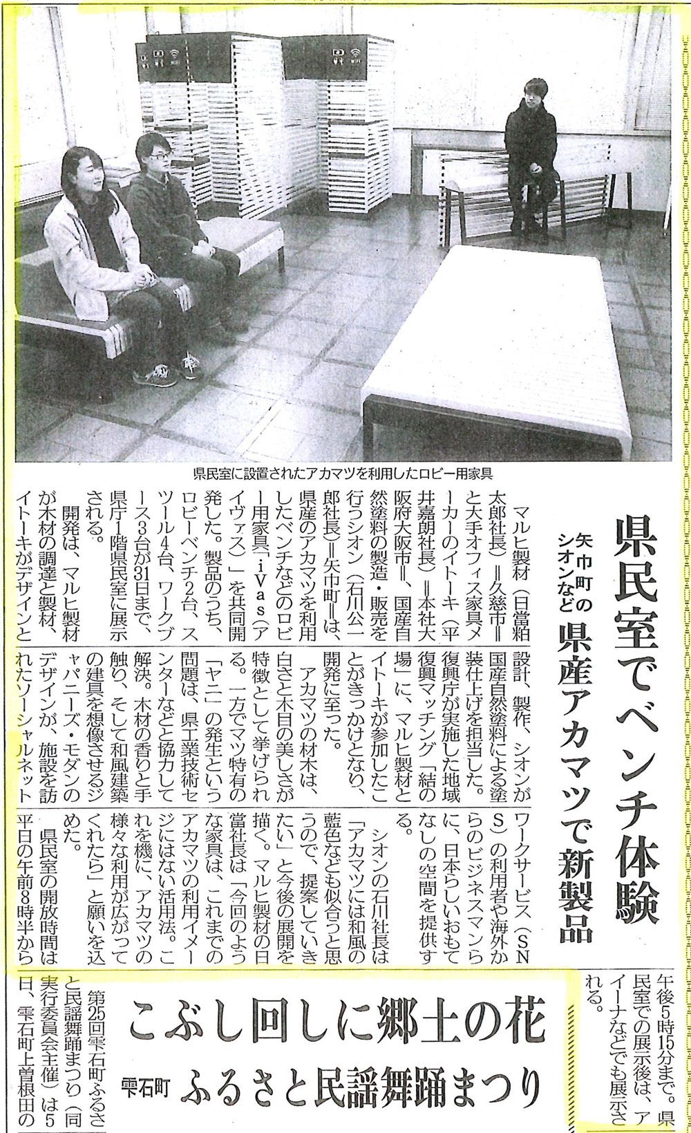 盛岡タイムス2017.03.07新聞記事