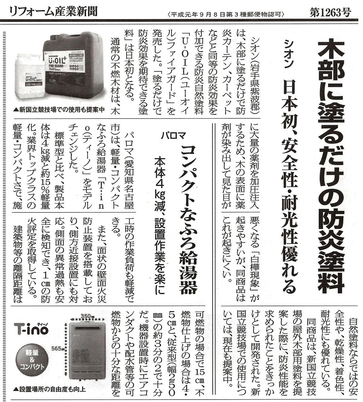 リフォーム産業新聞2017.05.02新聞記事