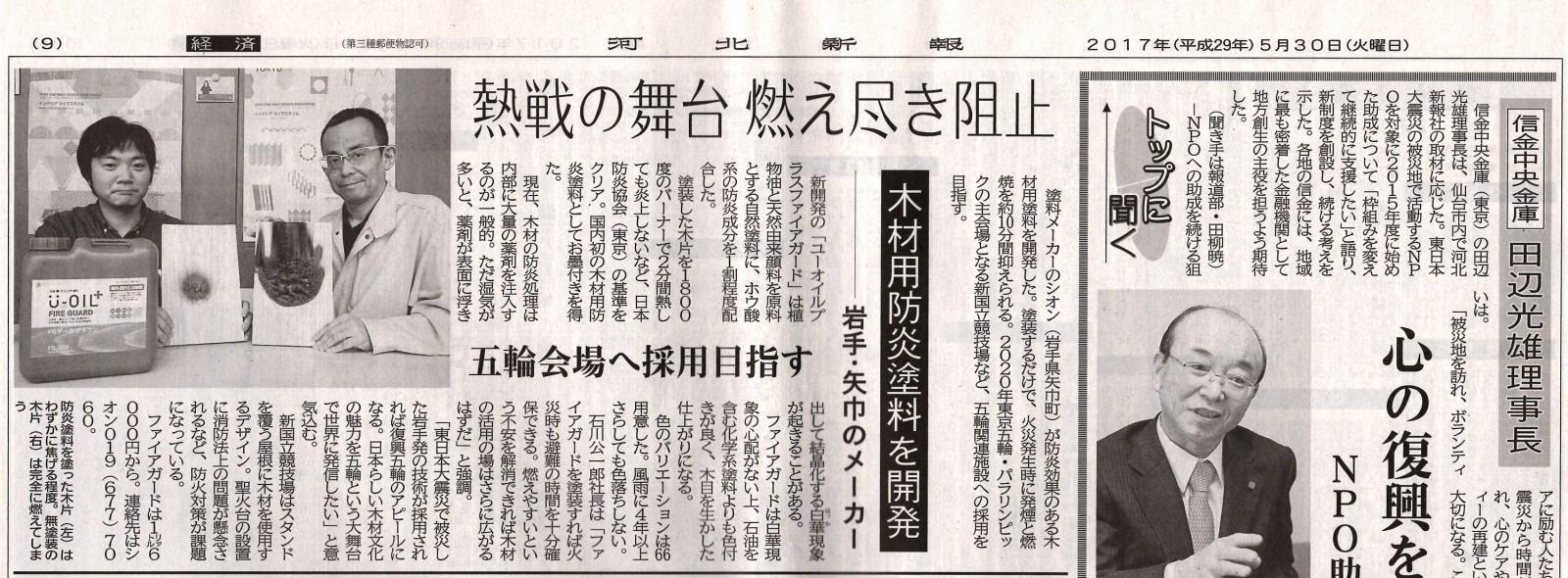 河北新報2017.05.30新聞記事