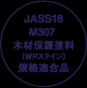 JASS18 M307 木材保護塗料(WPステイン)規格適合品マーク