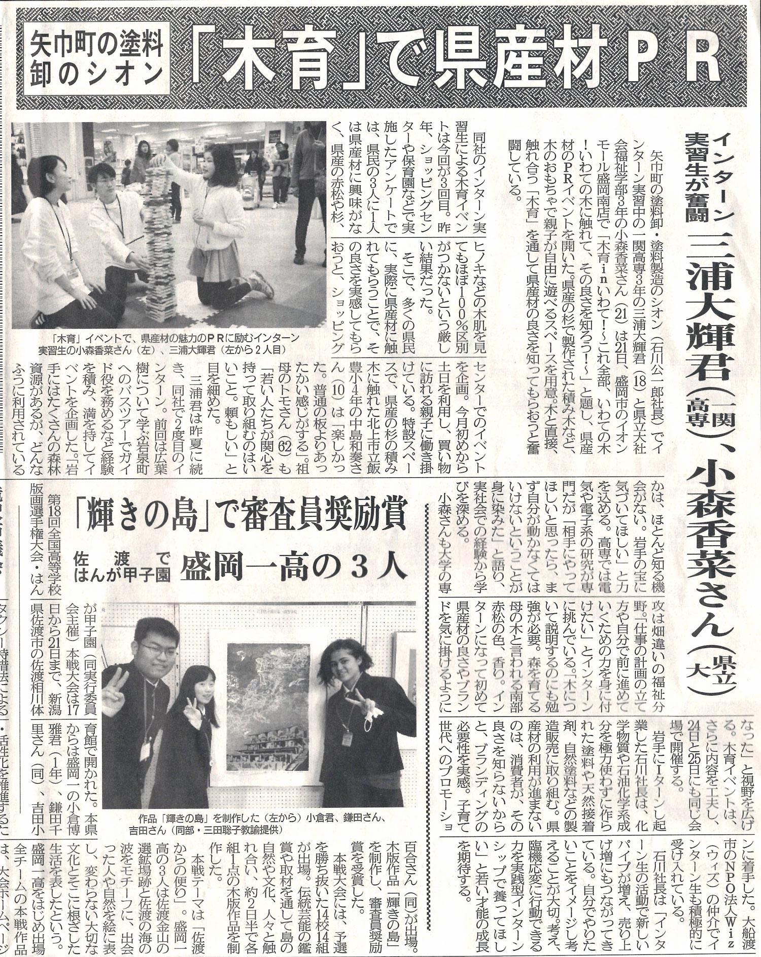 盛岡タイムス2018.03.23新聞記事