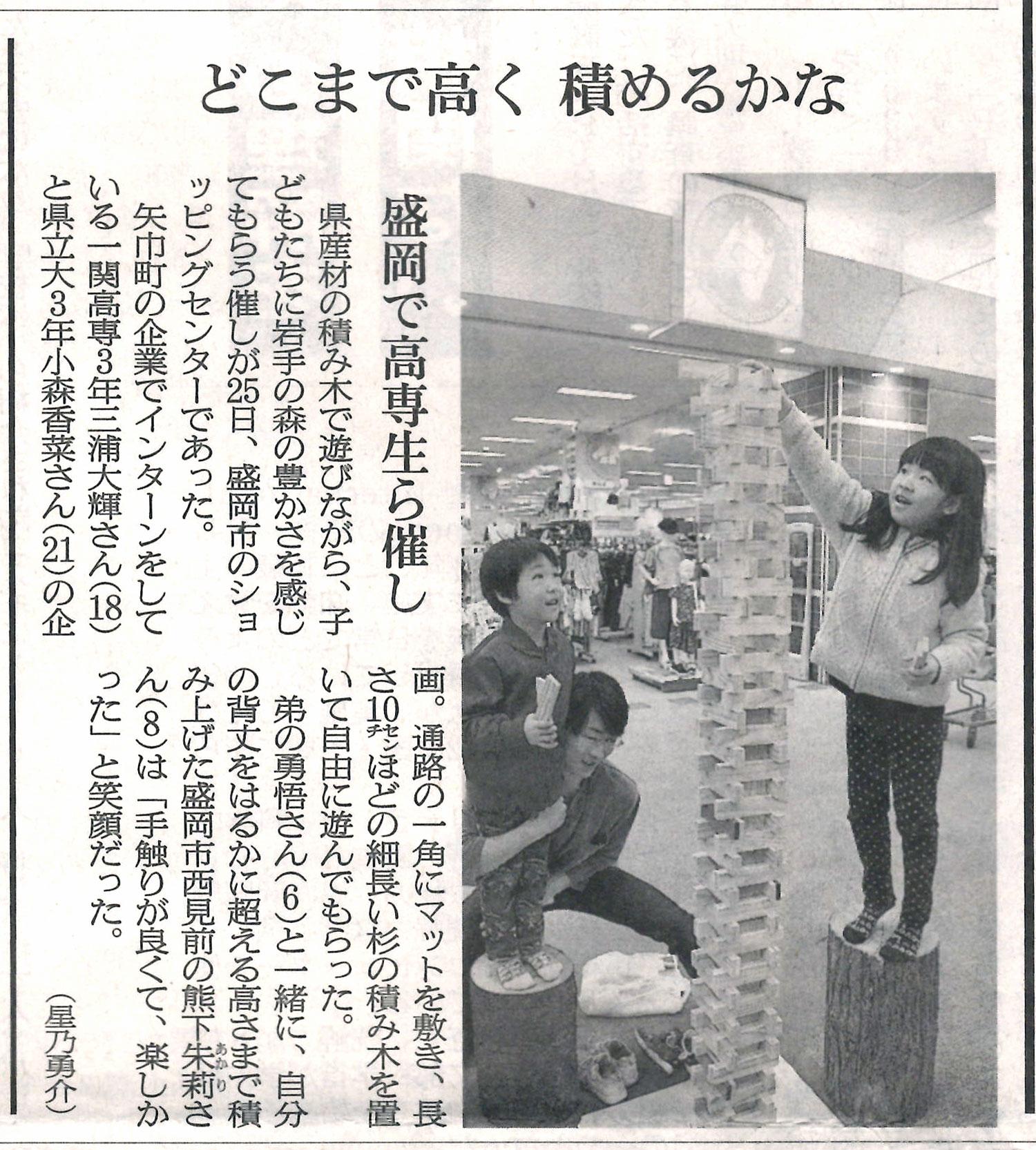 朝日新聞2018.03.26新聞記事