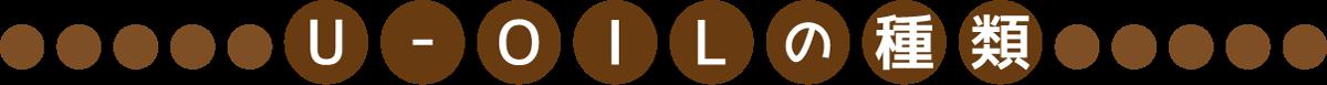 U-OILの種類
