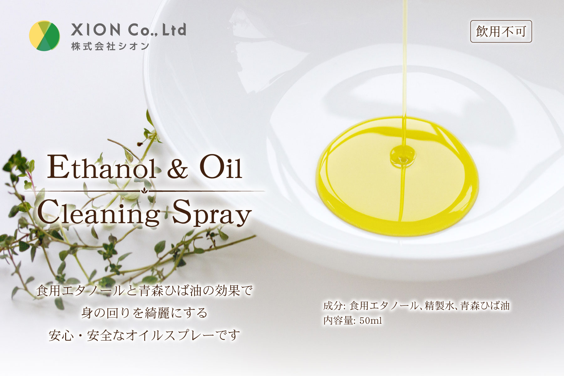 Ethanol & Oil Cleaning Spray 2