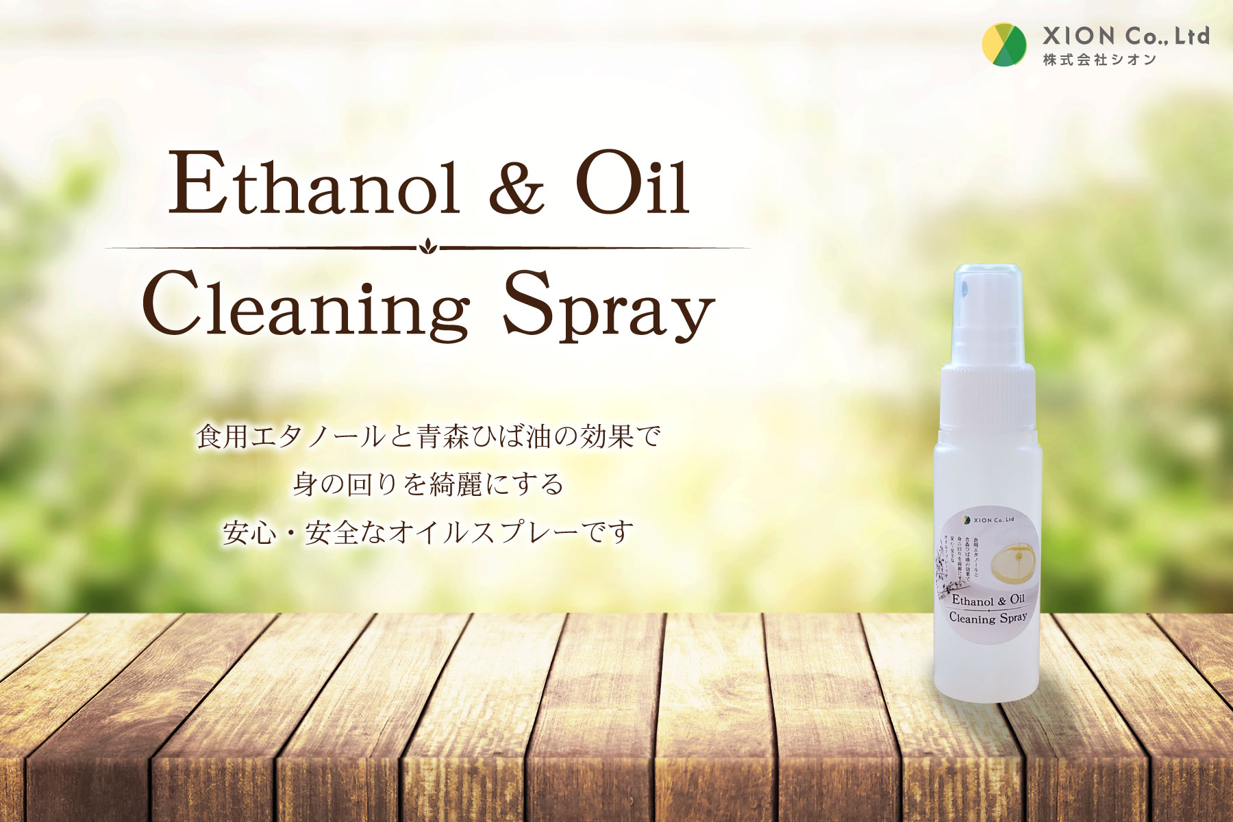 Ethanol & Oil Cleaning Spray 1